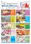 Где встретить Новый, 2014 год в Коломне