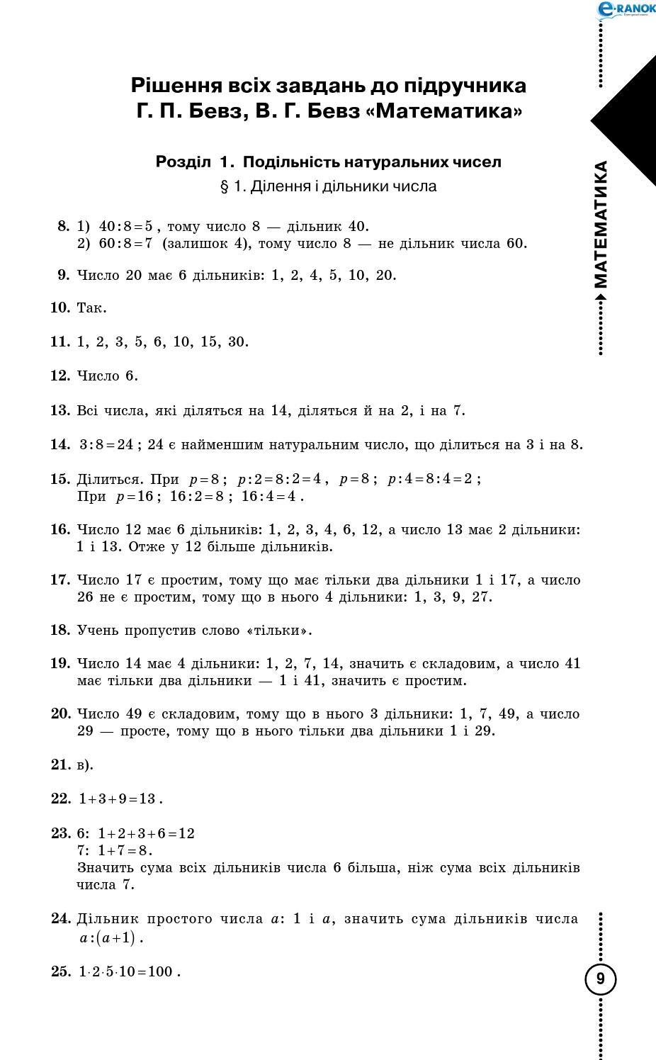 математика 6 класс решебник бевз бевз