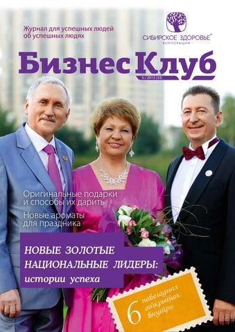 Бизнес клуб. Выпуск 5, 2013 (33)