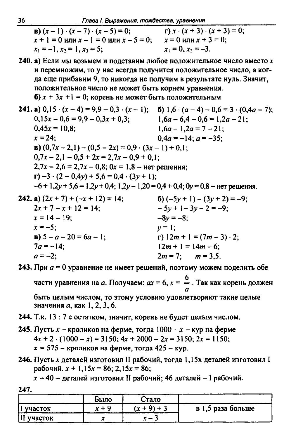 Решебник за 7 класс по алгебре 14 фотография