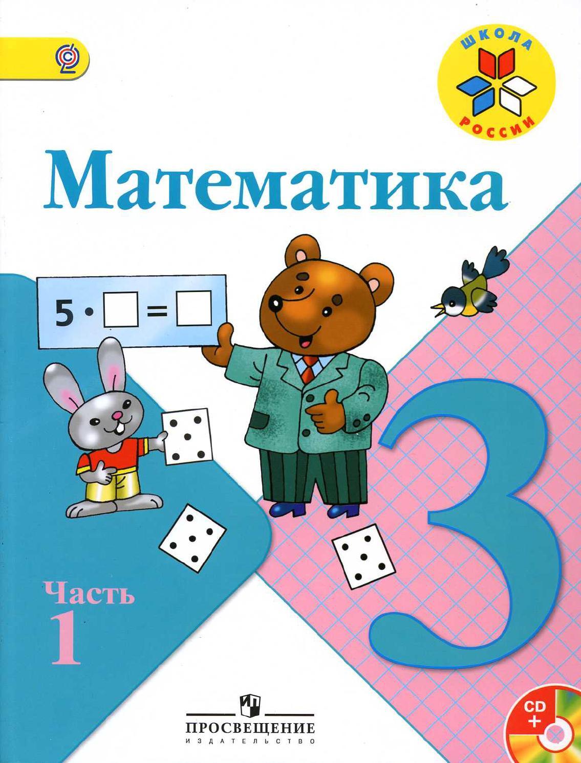 Школа россии гдз математика 3 класс скачать