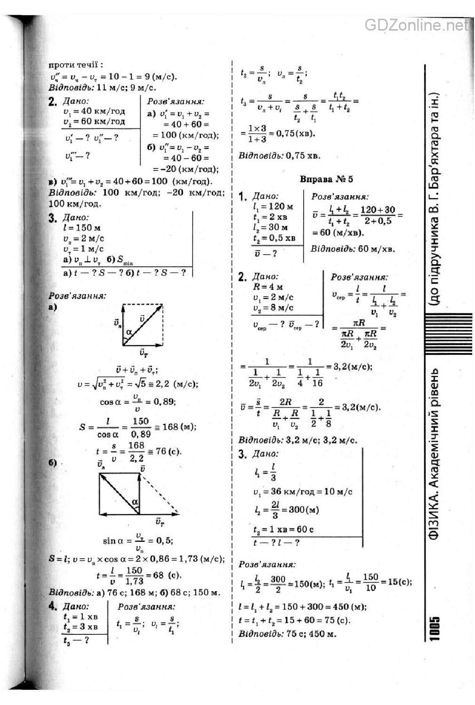 Решебник Задач По Физике 11 Класс Барьяхтар