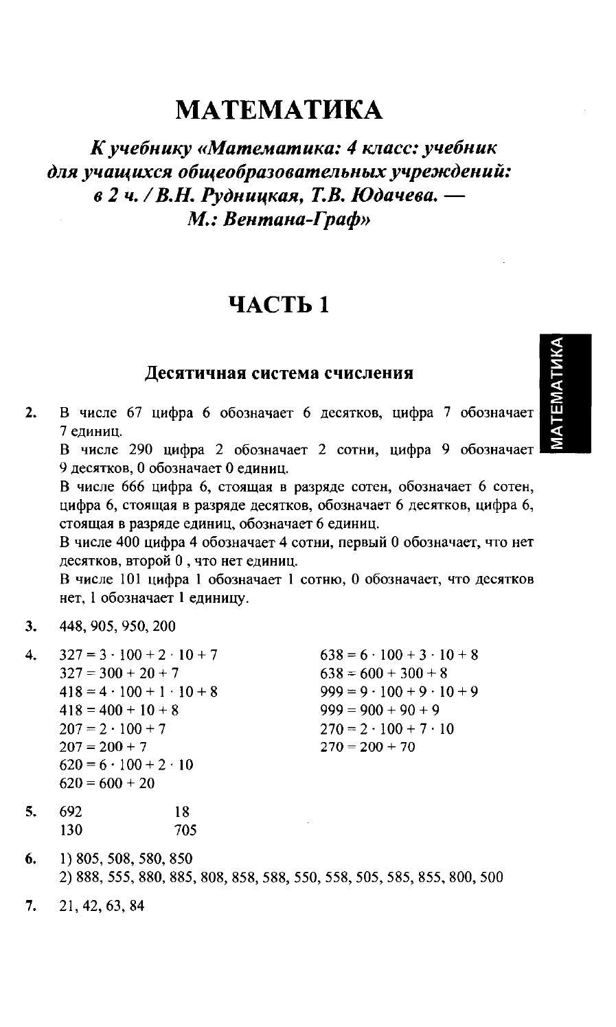 Готовое Домашнее Задание По Математике 4 Класса Рудницкая