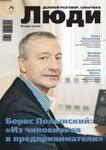 Люди-2013 №3