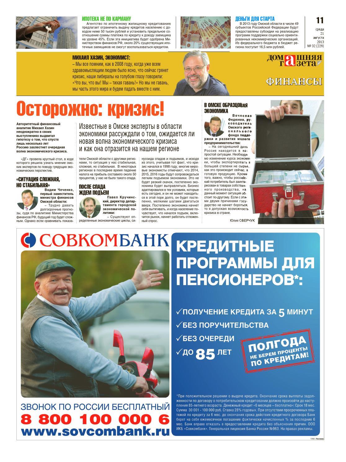 Газета в домашних условиях