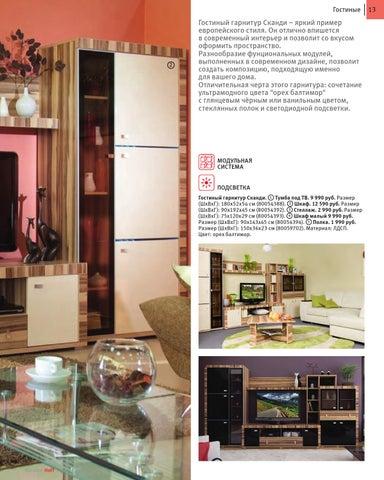 Hoff мебель для гостиной в Ростове.