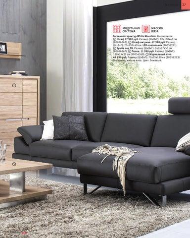 Мебель Хофф каталог, мебельные магазины hoff.ru отзывы и.