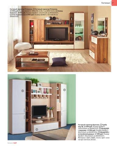 HOFF официальный интернет магазин мебели и товаров для дома . Ростов
