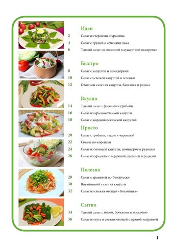 Овощные салаты для детей рецепт