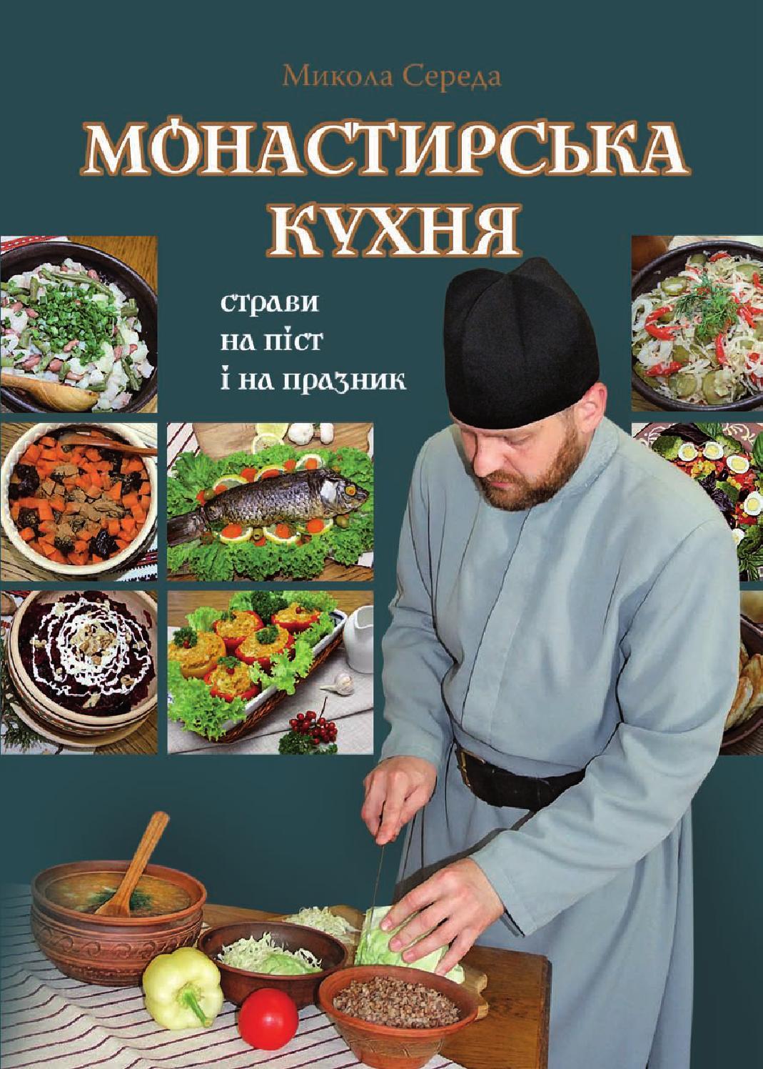Программа спас монастырская кухня рецепты