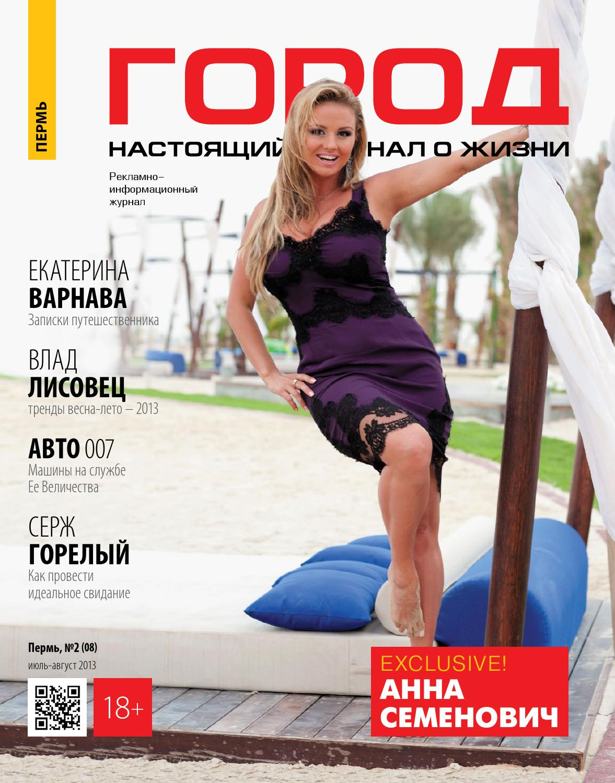 Официальный сайт анны семенович 3 фотография