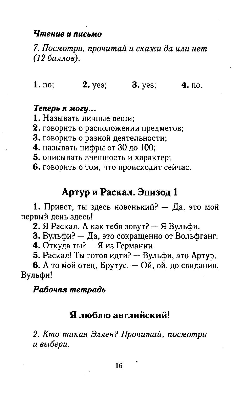 учебник спортлайф 8 гдз английскому класс по