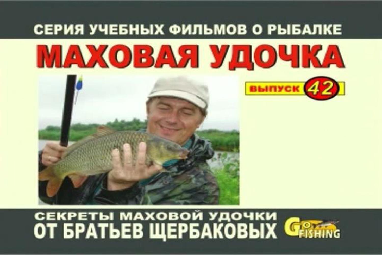 рыбалка видео ловля на маховую удочку