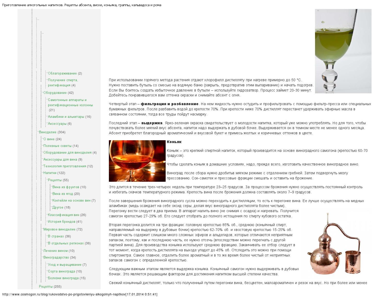 Рецепты вино из винограда в домашних условияхы с фото
