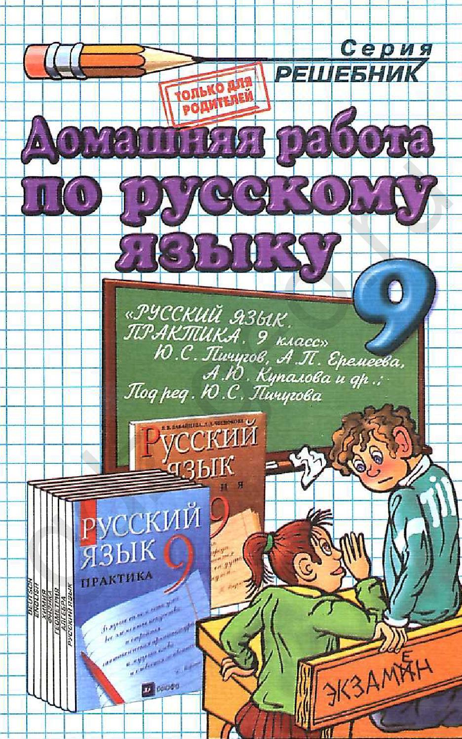 В пособии решены и в большинстве случаев подробно разобраны задания и упражнения из учебника русский язык