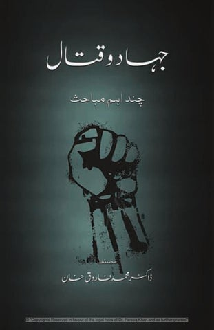 جہاد و قتال چند اہم مباحث