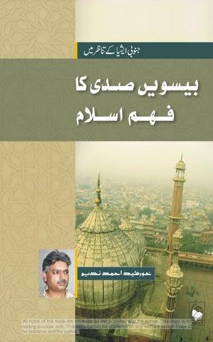 بیسویں صدی کا فہم اسلام