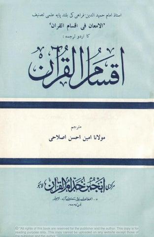 الامعان فی اقسام القرآن