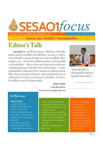Sesao1focus volume1