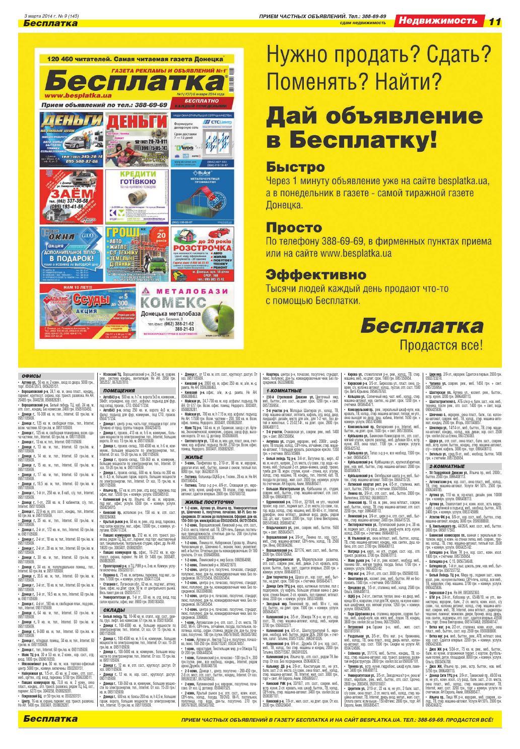 gazeta-seks-obyavleniya