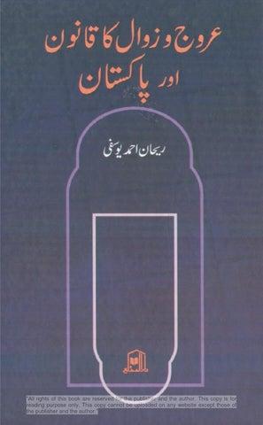 عروج و زوال کا قانون اور پاکستان