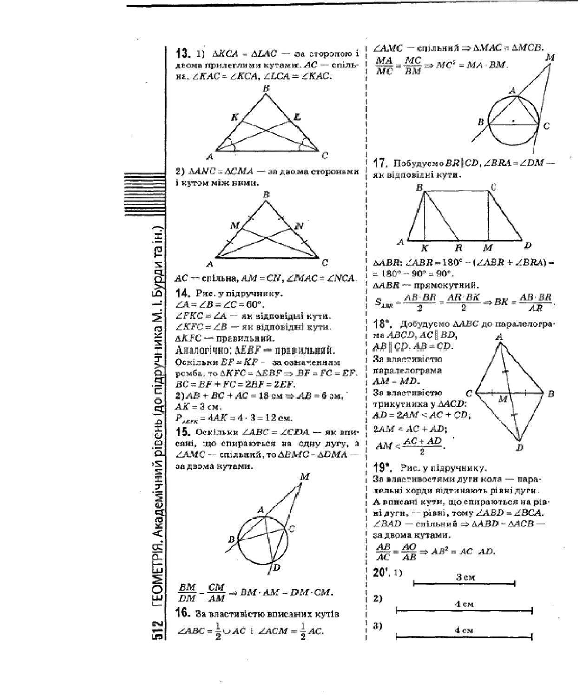 Решебник геометрии 8 класс бурда