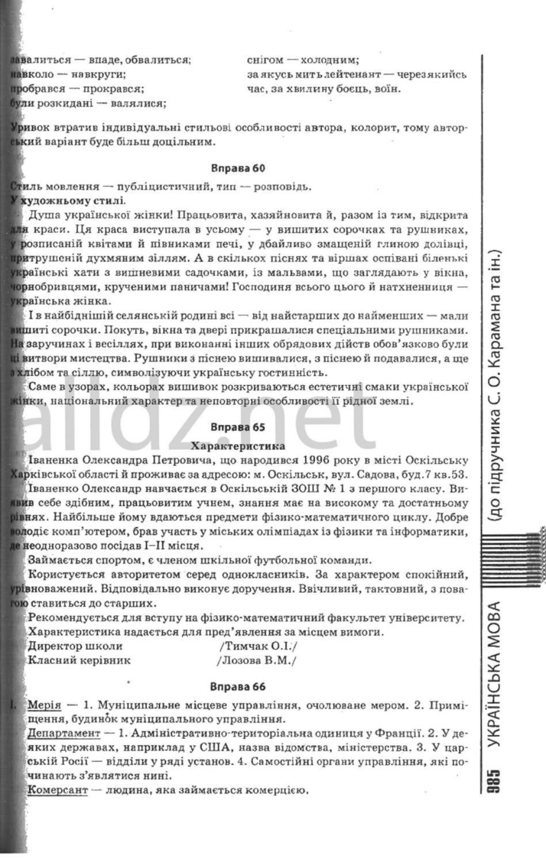 Мови клас гдз 11 тихоша української з