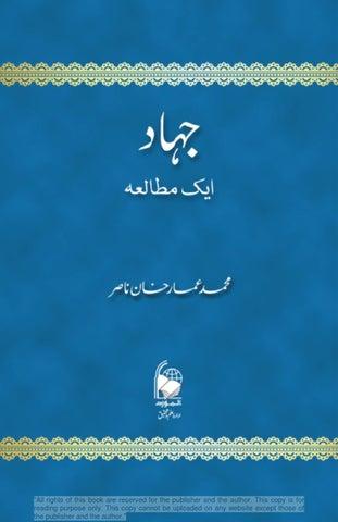 جہاد: ایک مطالعہ