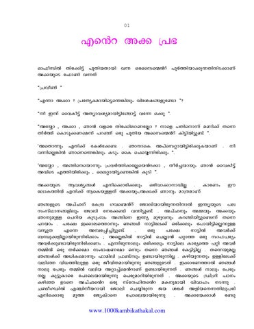 malayalam kambi kathakal pdf file free download 2017