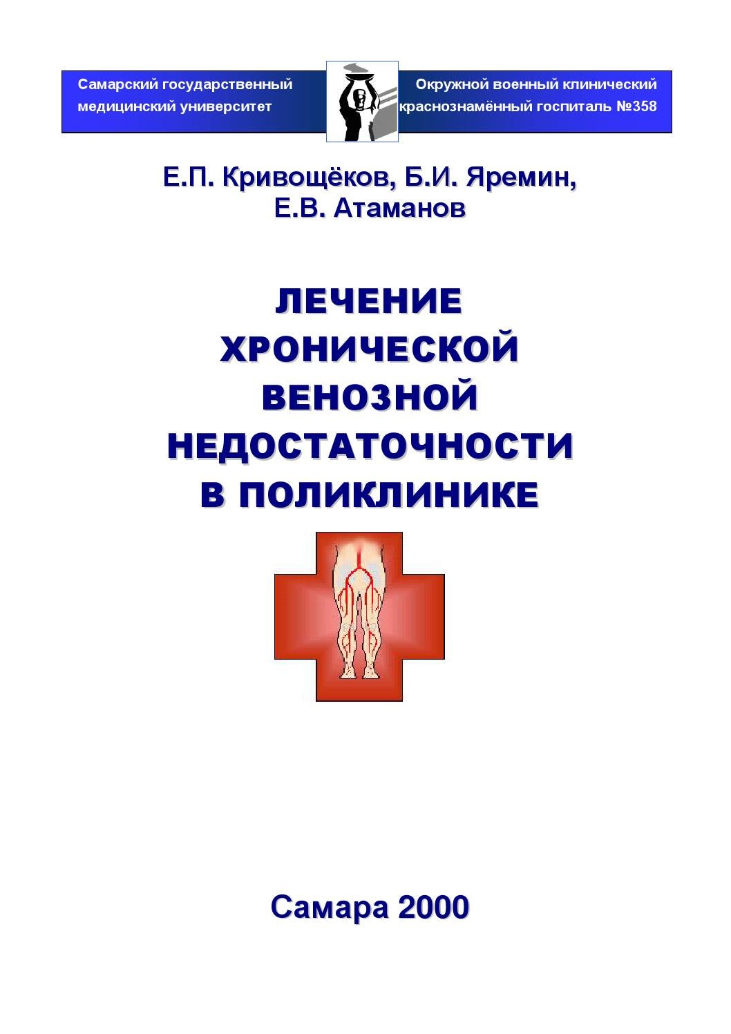 Фибриногенопения фото