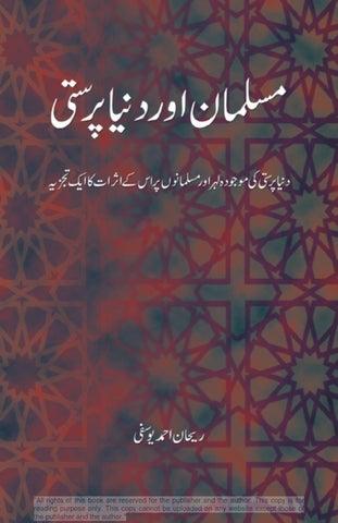 مسلمان اور دنیا پرستی