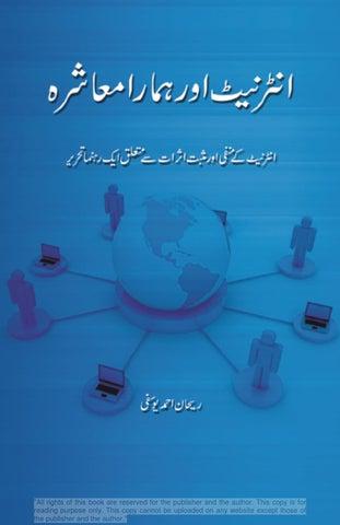 انٹرنیٹ اور ہمارا معاشرہ
