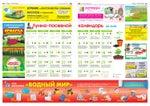 Лунно-посевной календарь май