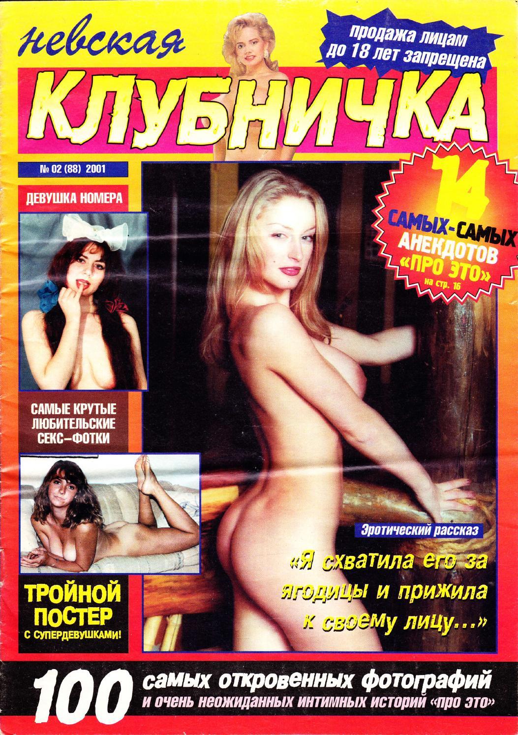 Смотреть порно журнал клубничка бесплатно 4 фотография