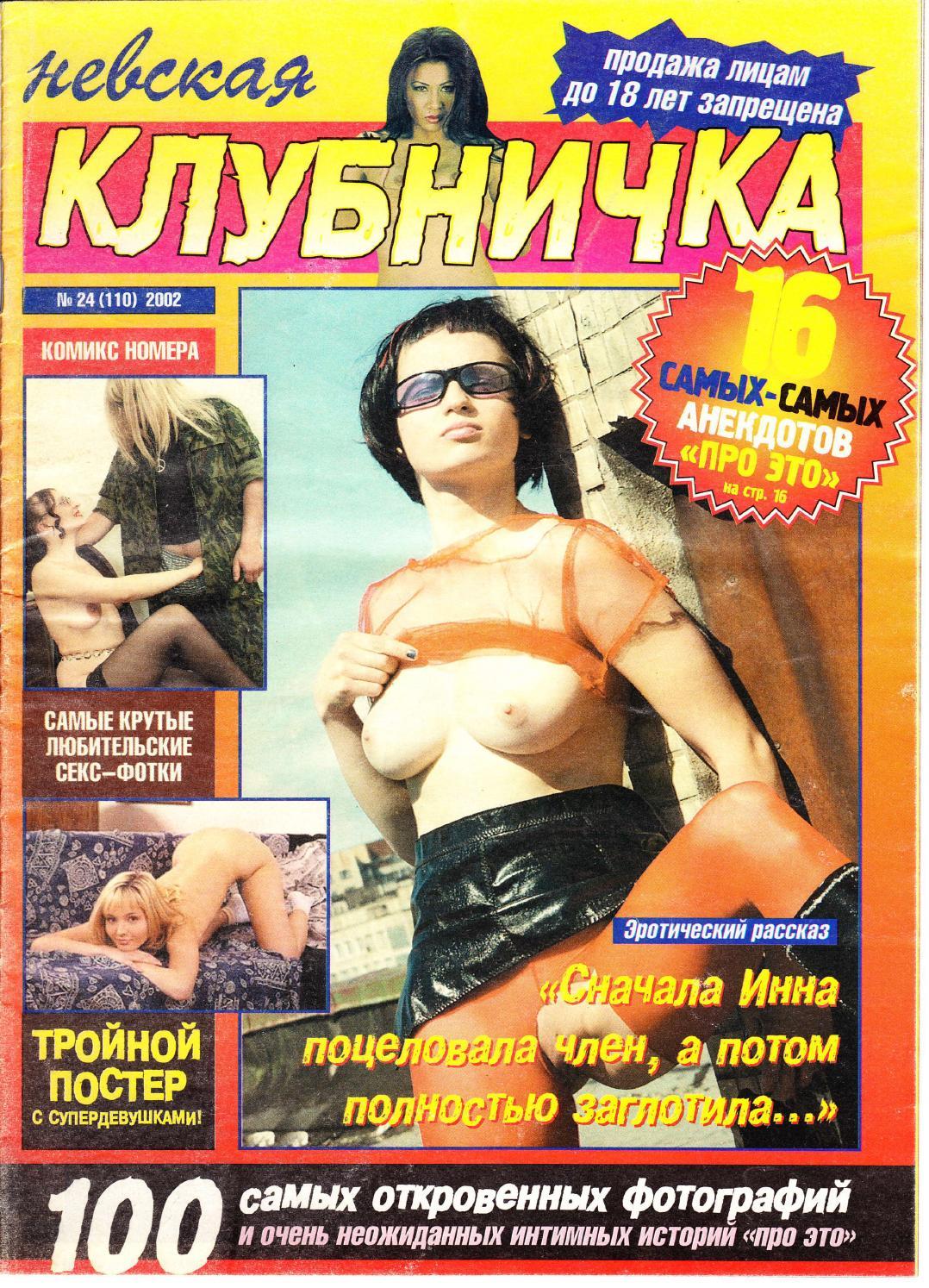 Эротические журналы продаваемые в россии 2 фотография