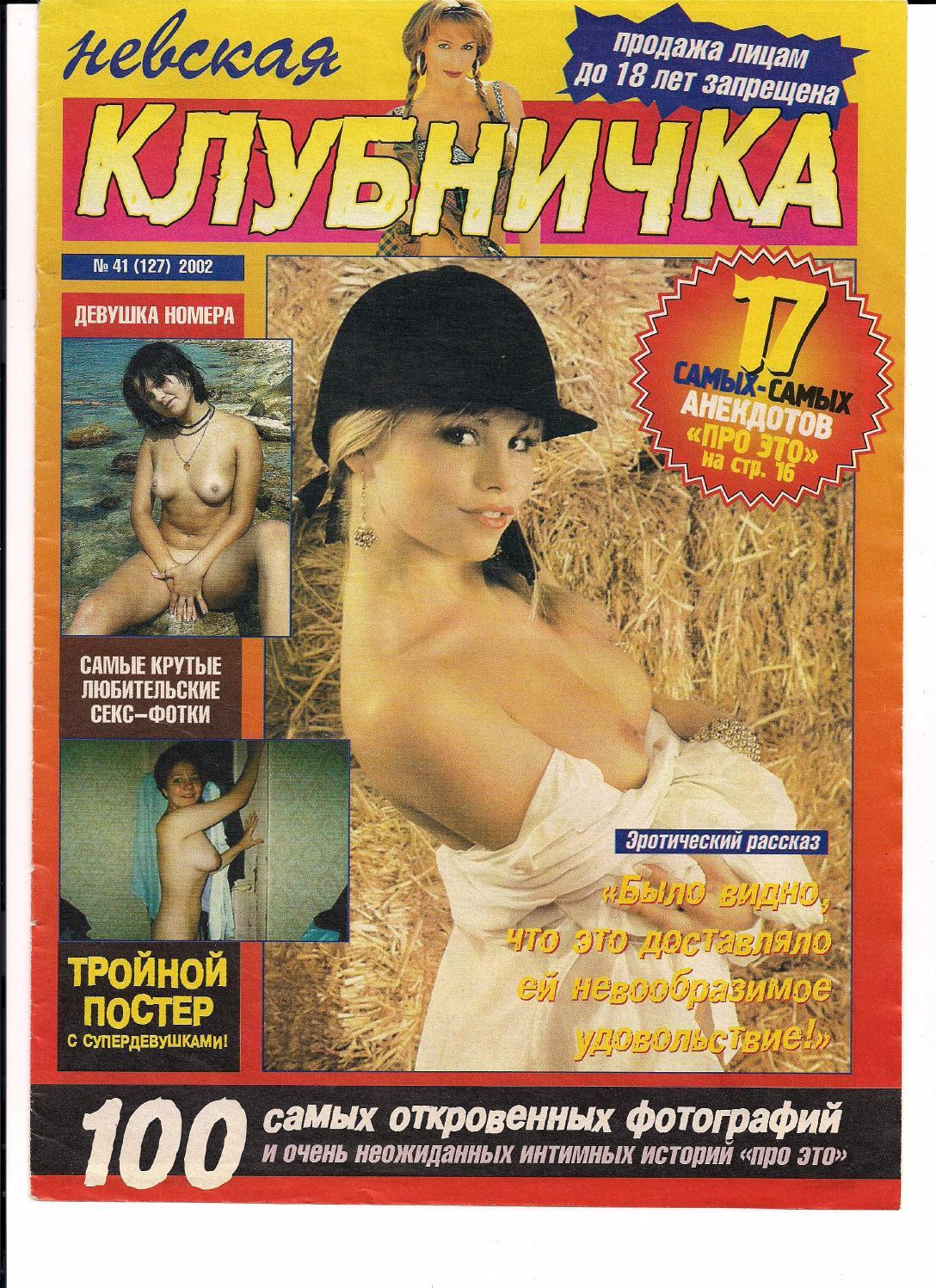 Смотреть фото с журнала невская клубничка 4 фотография