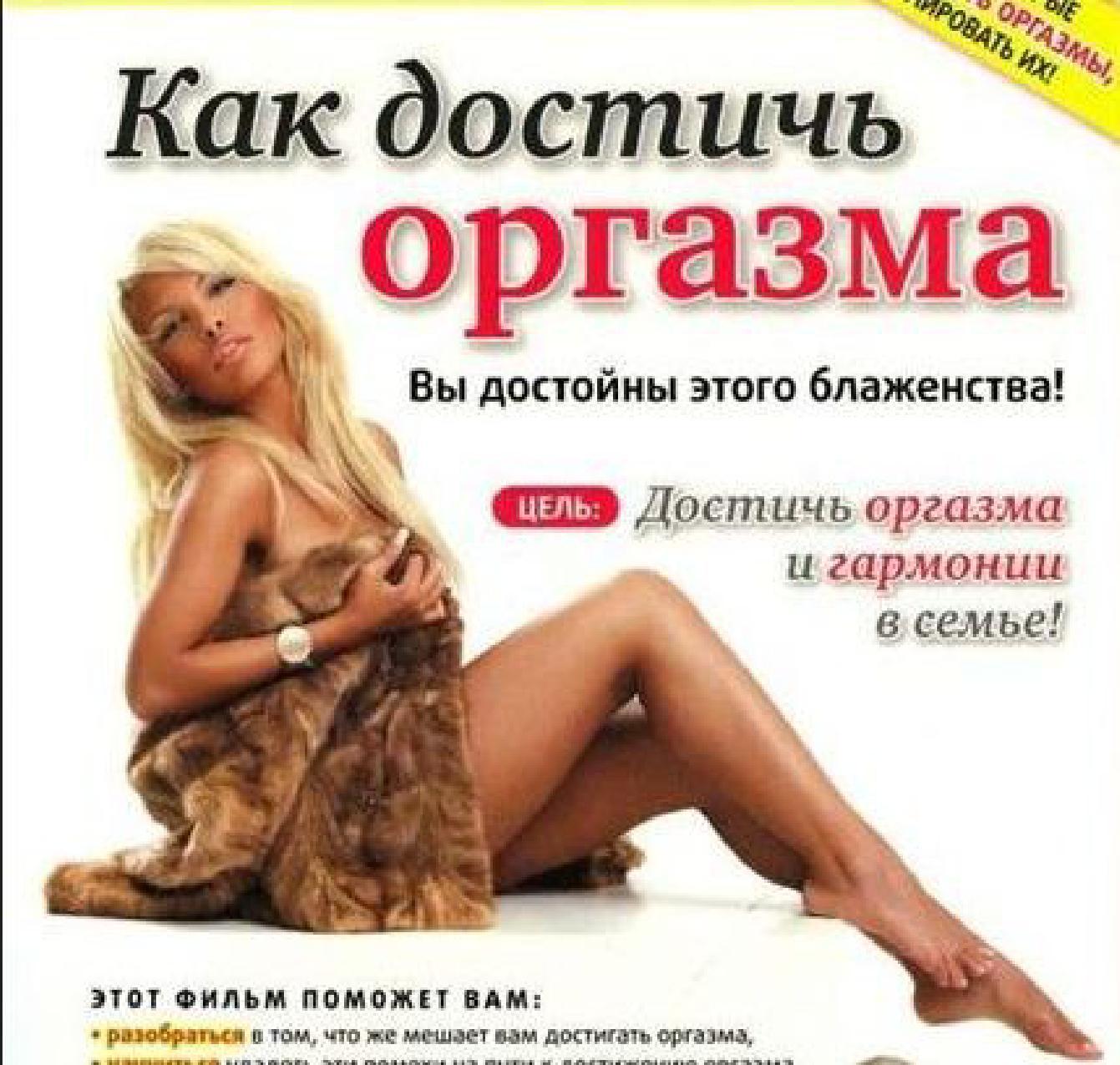 Описание женского оргазма 6 фотография