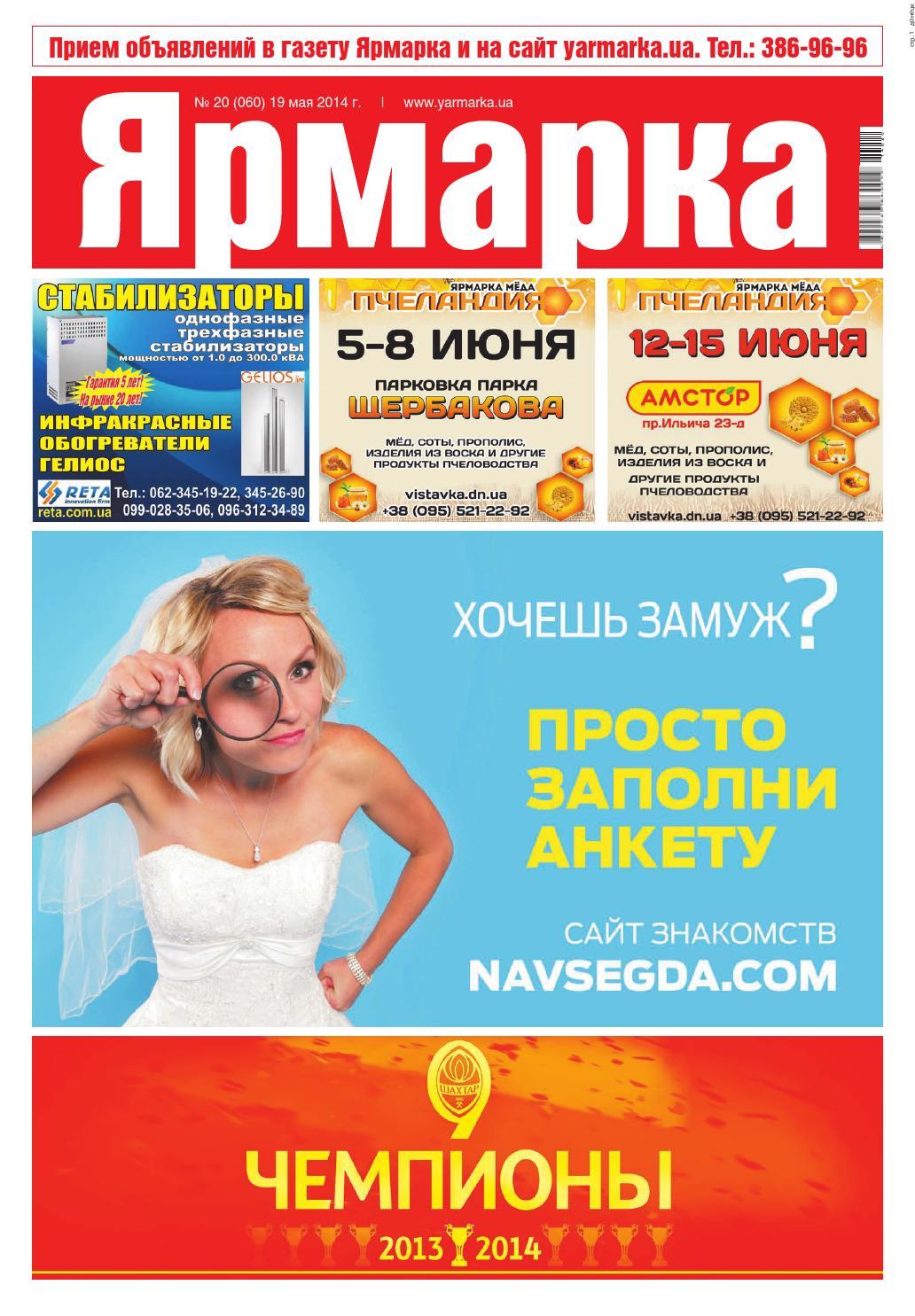 gazeta-yarmarka-kaliningrad-intimniy-massazh