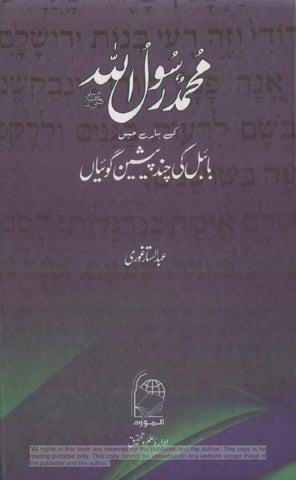 محمد رسول اللہ ﷺ کے بارے میں بائبل کی چند پیشین گوئیاں