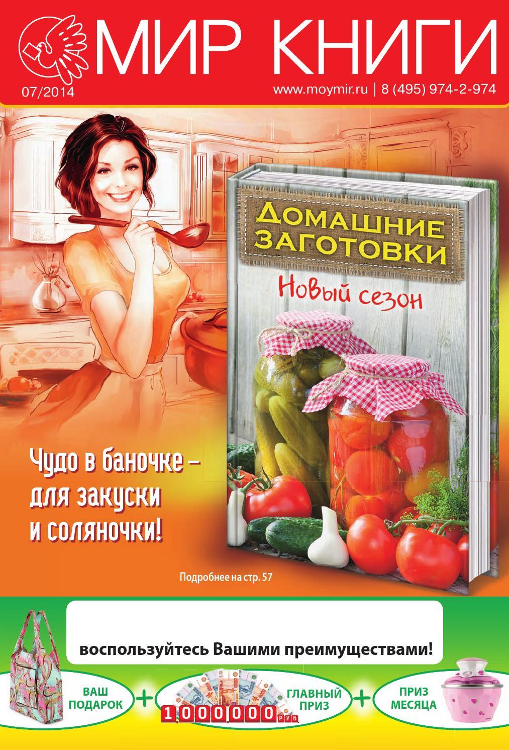 knigi-pochtoy-katalog-erotiki