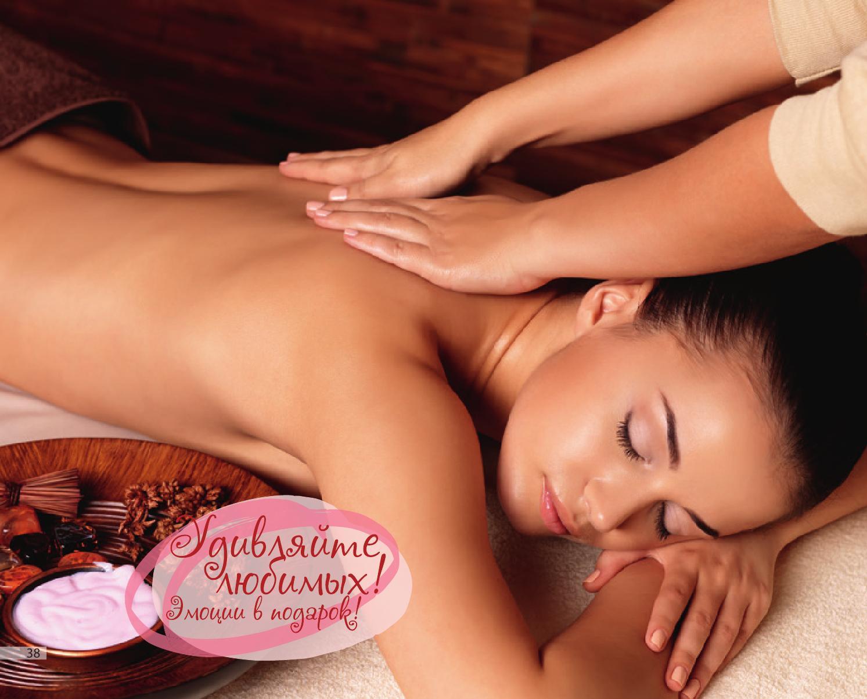 eroticheskiy-massazh-kupon