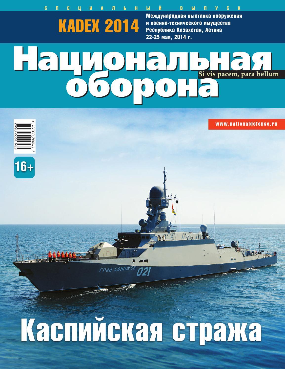 Журнал военный дипломат 17 фотография