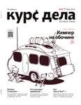 Курс дела №4 (143) май 2014 года