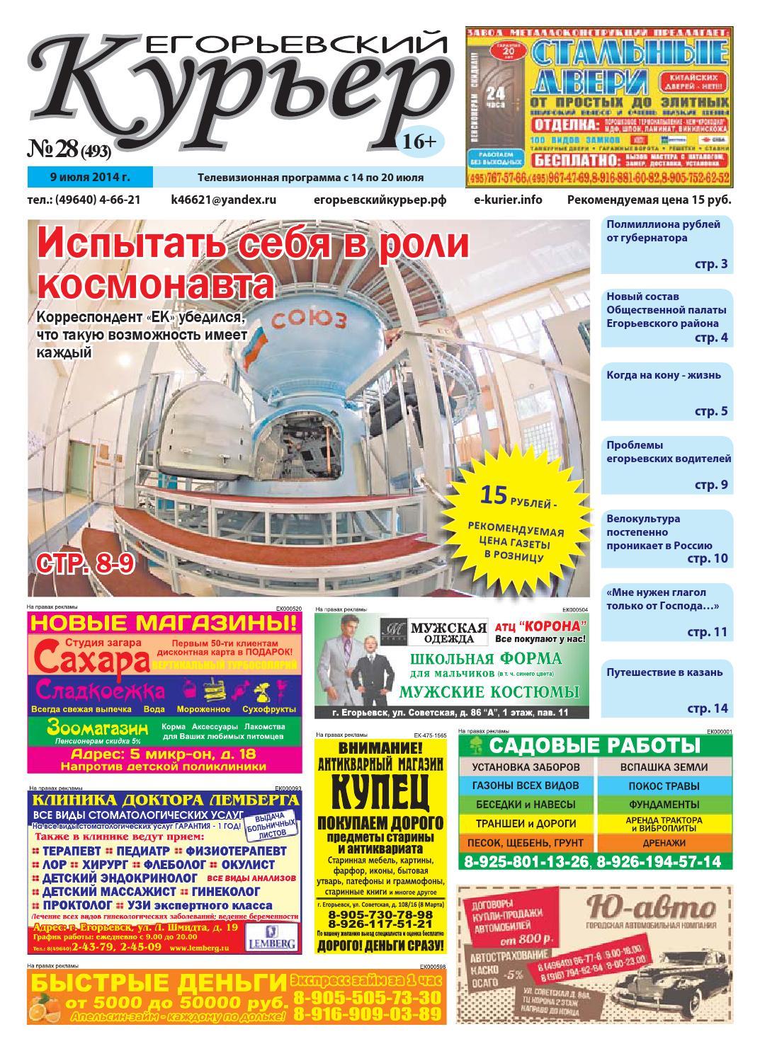 Калужская область киров новости тв