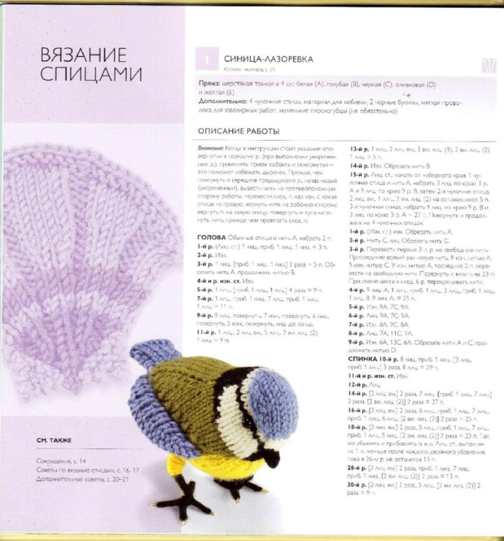 Схема вязания крючком птиц и животных