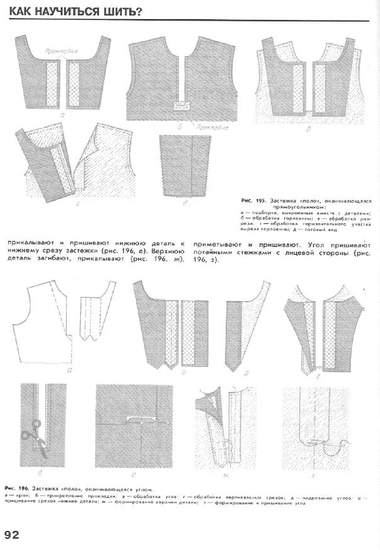 Как научится шить при домашних условиях