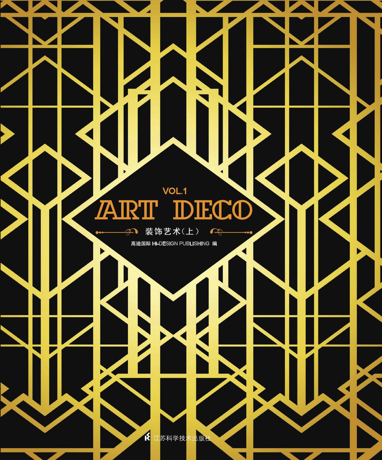 Issuu art deco vol 1 by hi design international publishing hk co ltd - Deco vol ...
