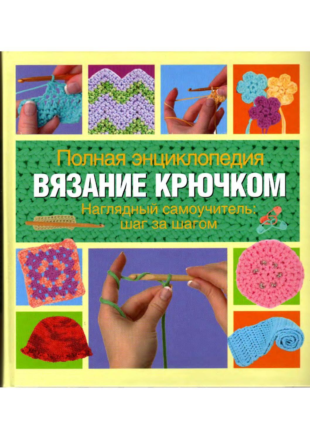 Книга по вязанию крючком для малышей