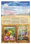 Православный календарь на август 2014 года