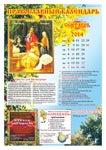 Православный календарь на сентябрь 2014 года